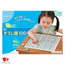 くもんの磁石すうじ盤100 くもん出版 KUMON JB-25 34104