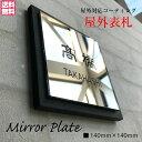 表札 【 国産檜 × ミラーアクリル 正方形 】 おしゃれ ...