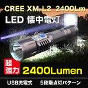Cree-2400lm-01