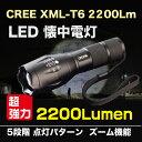 超強力 2200lm!!★ E17 CREE XML-T6 LEDライト/懐中電灯/防災/ 1本用充電器+ライトケース+自転車用ライトホルダー+TrustFir...