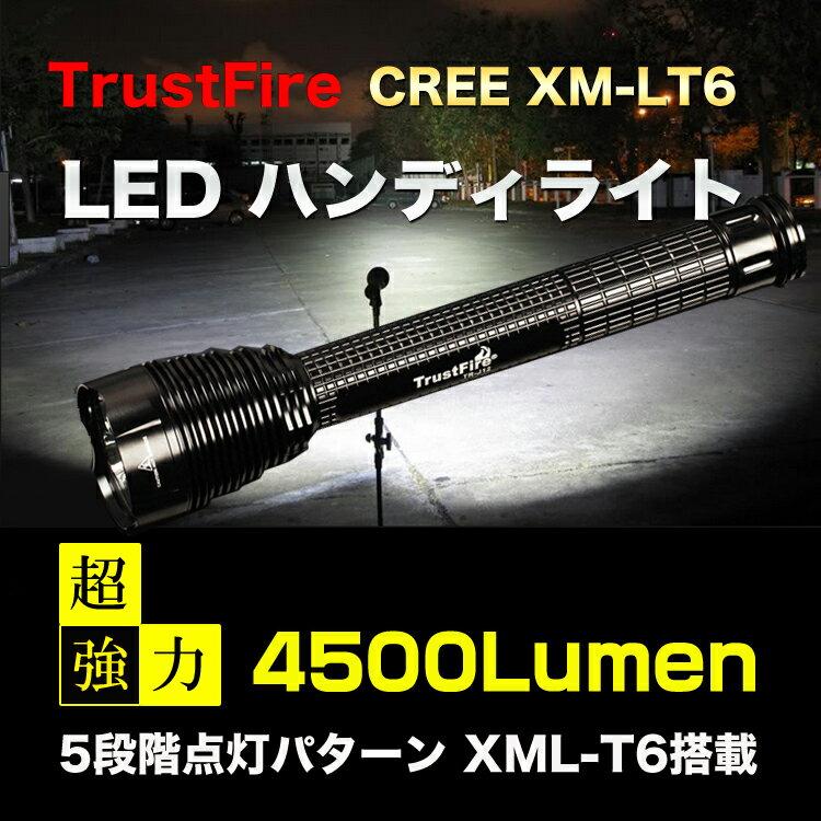 爆光!! Trustfire TR-J12 5x XM-L T6 4500Lm LEDフラッシュライト TrustFire 保護回路付き18650リチウムイオン電池(2400mAh) * 3