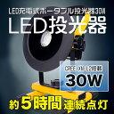 最新LED充電式投光器 30W CREE XML-L2 2500LM ポータブル投光器 最大5時間可能、LED投光器、LED作業灯、釣り、キャンプ、アウトドア