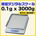 超小型 携帯 デジタル スケール キッチンポケット秤 精密 デジタル スケール 電子 はかり(0.1g-3000g) キッチンスケール