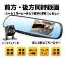 1080Pドライブレコーダー バックミラー型 ドラレコ バックカメラ付き 前後2カメラ 駐車監視 4.3インチ Gセンサー