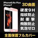 送料無料 iPhone6/6s/7 チタン3D曲面 強化ガラスフィルム 全面フルカバー