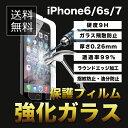 送料無料 iPhone7 iPhone6S/6 (4.7インチ) 強化ガラスフィルム フィルム 保護 液晶保護フィルム ガラス フィルム