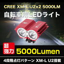 Cree-5000lm-01-red