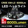 最新2015年モデル CREE XM-L2 ヘッドライト 6000ルーメン 2本用充電器(レビューでプレゼント)