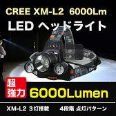 最新2015年モデル CREE XM-L2 ヘッドライト 6000ルーメン 2本用充電器