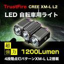 TrustFire 3* CREE XM-L 2 1200 lumens TR-D012 自転車用LEDライト 4モード, 自転車ライト/ヘッドライト