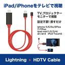 iPhone/iPad/iPod to HDMI変換ケーブル Lightning HDMI iPhone iPad 対応 ミラーリング ライトニングケーブル 操作不要!挿すだけですぐ使えます