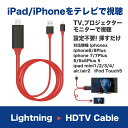 iOS 11.0.3対応 iPhone/iPad/iPod to HDMI変換ケーブル Lightning HDMI iPhone iPad