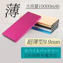 超薄型9.9mm モバイルバッテリー 大容量 10000mA...