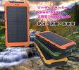 ソーラー充電器 モバイルバッテリー ソーラーパネル 大容量 15000mah iPhone6S・iPad・スマートフォン