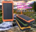 ソーラー充電器 ソーラーモバイル 充電器 モバイルバッテリー ソーラーパネル 大容量 15000mah iPhone6S・iPad・スマートフォン