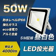 LED投光器 50W 500W相当 防水防塵/広角/省エネ/長寿命50000時間 防水加工 5mコード付き 昼光色 6000K 集魚灯、アウトドア、看板灯、展示場、玄関、作業灯、ナイター、船舶、公園