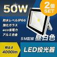 LED投光器 50W 500W相当 2個セット 防水防塵/広角/省エネ/長寿命50000時間 防水加工 5mコード付き 昼光色 6000K 集魚灯、アウトドア、看板灯、展示場、玄関、作業灯、ナイター、船舶、公園