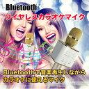 スマホカラオケマイク ワイヤレススピーカーマイク Bluetooth高音質ステレオスピーカー KTV ポータブル カラオケマイク Android iPhoneに対応 3色選択可能 日本語説明書付き