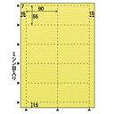 ヒサゴ QP003S クラッポドロップ名刺(レモン/A4/10面/10シート) QP003S
