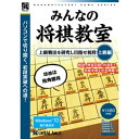 アンバランス 爆発的シリーズ みんなの将棋教室 上級編 [Windows用] WAU415