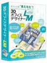 メガソフト 3DオフィスデザイナーLM Win/CD 3DオフィスデザイナーLM