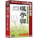 ロゴヴィスタ 〔Win・Mac版〕 LogoVista電子辞典シリーズ 漢字源 改訂第五版