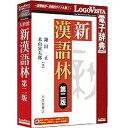 ロゴヴィスタ LogoVista電子辞典シリーズ 新漢語林 第二版 HYB/CD