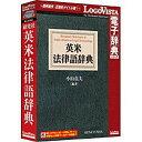 ロゴヴィスタ 〔Win・Mac版〕 LogoVista電子辞典シリーズ 研究社 英米法律語辞典