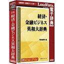 ロゴヴィスタ 〔Win版〕 LogoVista電子辞典シリーズ 日外 経済・金融ビジネス英和大辞典