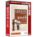 ロゴヴィスタ 〔Win・Mac版〕 LogoVista電子辞典シリーズ 羅和辞典 改訂版