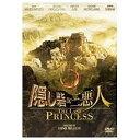 東宝 隠し砦の三悪人 THE LAST PRINCESS スタンダード・エディション 【DVD】