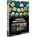 マグノリア IT麻雀 超3D (価格改定版) 【Windows10対応】