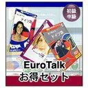 """インフィニシス """"Euro Talk お得セット"""" ドイツ語 Win・Mac/CD"""