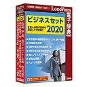 ロゴヴィスタ ビジネスセット2020 [Windows用] LVDST11200WV0