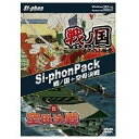 SIPHON [Win版] 戦ノ国・空母決戦 [Si-phon Pack]