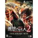 コーエーテクモゲームス 進撃の巨人2 TREASURE BOX 【PS4ゲームソフト】