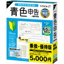 ビズソフト ツカエル青色申告 21 乗換・優待版 [Windows用] PC0BR1601