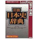 ロゴヴィスタ 〔Win・Mac版〕 LogoVista電子辞典シリーズ 岩波 日本史辞典