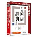 ロゴヴィスタ 岩波 国語辞典 第八版 [Windows用] LVDIW02080WR0