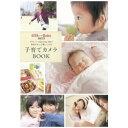 朝日新聞出版 【単行本】AERA with Baby特別編集 キヤノンEOS Kiss X8iで毎日がもっと楽しくなる 子育てカメラBOOK 【書籍】