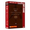 ロゴヴィスタ 模範六法 2021 令和3年版CD-ROM [Win・Mac用] LVDSD04210HR0