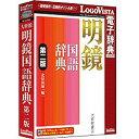 LogoVista LogoVista電子辞典シリーズ 明鏡国語辞典 第二版 HYB/CD