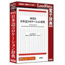 ロゴヴィスタ 〔Win・Mac版〕 LogoVista電子辞典シリーズ 研究社 日本語コロケーション辞典