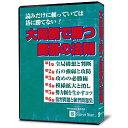 シルバースタージャパン 大局観で勝つ囲碁の法則 SSTKIW01