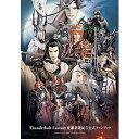 【2021/08/27発売予定】ニトロプラス Thunderbolt Fantasy 東離劍遊紀3 公式ファンブック 【書籍】