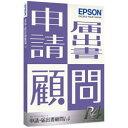 EPSON(エプソン) 申請・届出書顧問R4 1ユーザー Ver.21.1 帳票改正対応版 [Windows用] KSS1V211