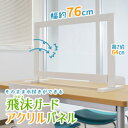 友澤木工 飛沫ガードアクリルパネル(約幅76×高さ64×奥行30cm/アクリル付き/) ZK02
