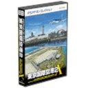 テクノブレイン FSアドオンコレクション 『東京国際空港 2』
