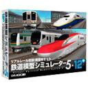 マグノリア 鉄道模型シミュレーター 5−12+ 【Windows10対応】
