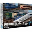 マグノリア 鉄道模型シミュレーター 5-1+ 【Windows10対応】